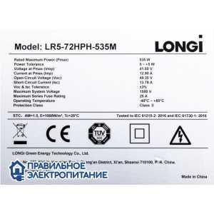 Солнечная панель Longi Solar LR6-72HPH-535M