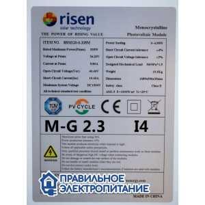 Солнечная панель Risen Solar RSM120-6-335M Jager
