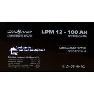Аккумуляторная батарея LogicPower LPM 12-100 AH