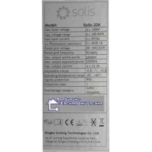 Сетевой преобразователь Solis-20k-HV